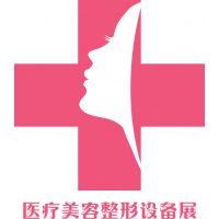 2019上海国际医疗美容整形展览会
