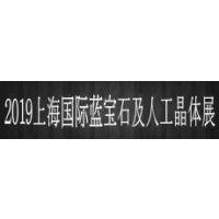 2019上海国际蓝宝石及人工晶体展览会