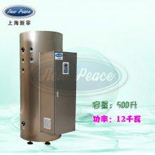 厂家直销新宁热水器容积500L功率12000w热水炉