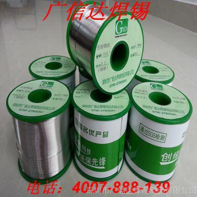 供应广信达牌锡丝 无铅锡丝 环保锡丝 0.8mm/1.0mm多种型号厂家直销