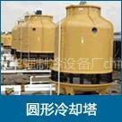 供应圆形冷却塔生产厂家15362645263