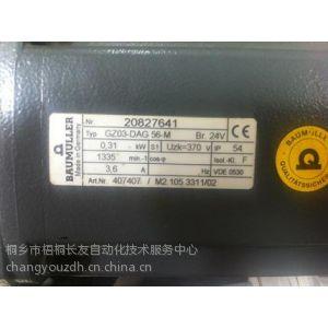 供应baumuller/包米勒伺服电机DSD维修销售