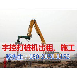 供应苏州打桩机出租,承接打桩机、拉森桩、钢板桩出租施工业务