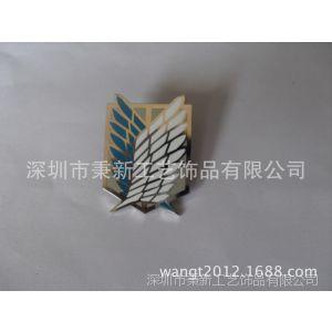 供应进击的巨人徽章/羽翼仿珐琅徽章/双剑仿珐琅徽章/金属徽章