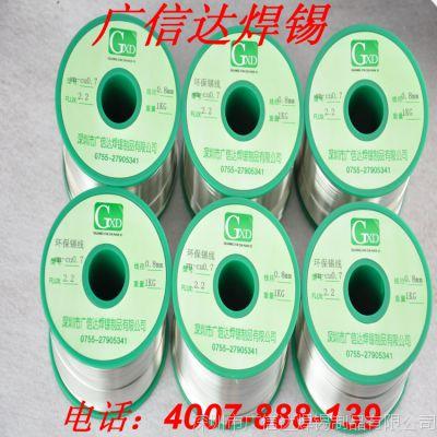 供应【企业集采】无铅环保焊锡丝 SN99.3CU0.7 符合欧盟 ROHS标准锡线