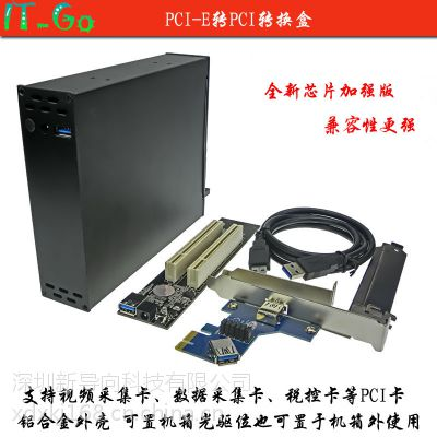 供应pcie转pci转接卡转换器pci扩展插槽铝合金外壳 可固定机箱光驱位