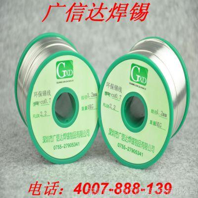 广信达焊锡大量供应环保焊丝/无铅镀镍锡线/锡丝 好用光亮牢靠