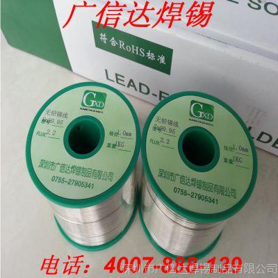 供应广信达牌Sn99.95(纯锡线) 无铅锡丝 环保锡线 ROHS标准