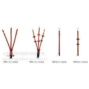 供应10KV热缩电缆附件 电缆终端头 般用电缆 厂家直销