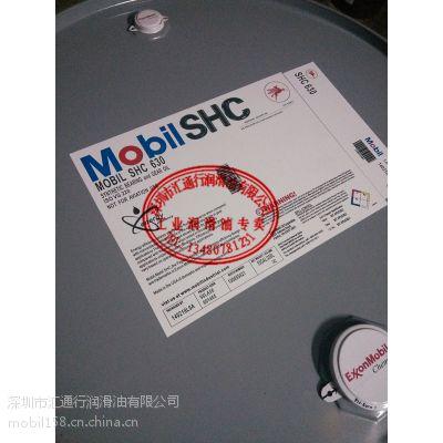 Mobilgear SHC150