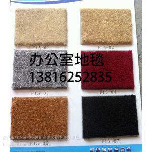 供应办公室地毯丙纶满铺地毯质量好价格公道13816252835