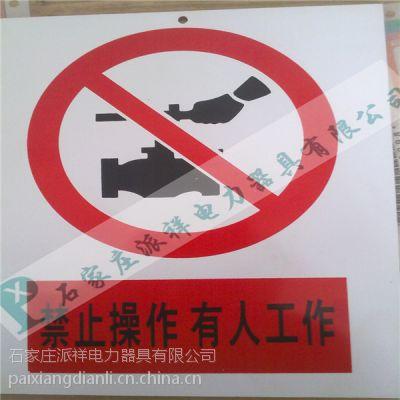制造安全电力标识牌,河北生产PVC材质安全标识牌