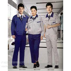 供应海珠区厂服定做、海珠区工作服专业订做,订做海珠区工地工作服