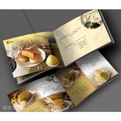 南京高档形象画册设计制作/南京高档形象画册设计制作公司