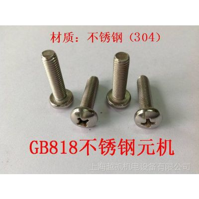 M3系列3044不锈钢GB818-85十字圆头螺丝盘头螺丝