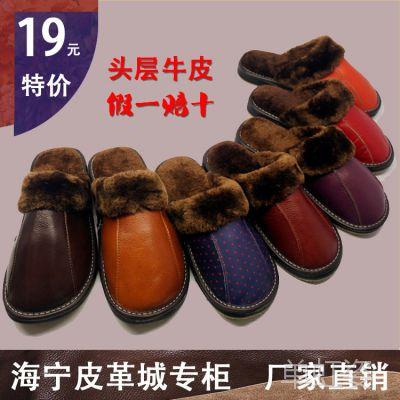 批发供应 冬季头层真皮牛皮地板拖鞋家居室内牛筋底皮拖鞋