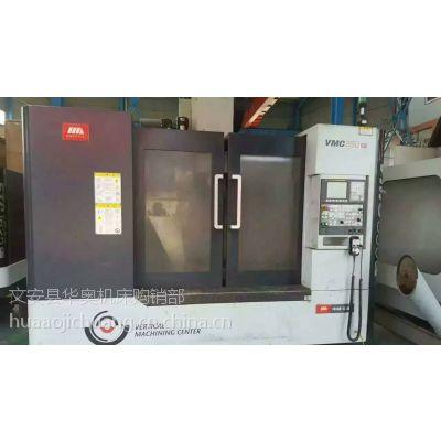 出售二手沈阳机床立式加工中心VMC850E 沈阳二手立加850E