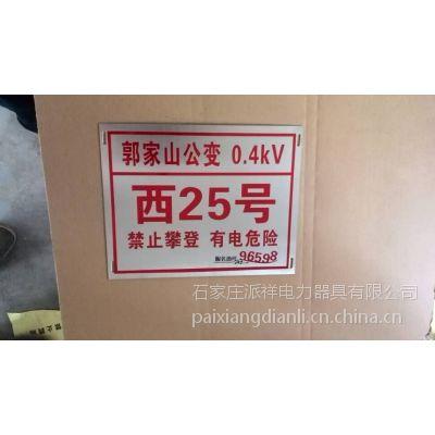 电力安全标识牌 生产不锈钢电力安全标识牌厂家