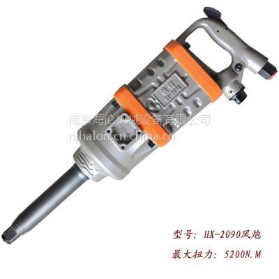横信牌 HX-2090 风炮 气动扳手 气动工具