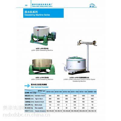 供应上海工业脱水机、甩干机哪里有卖?哪家质量?