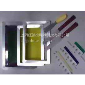 各类丝印制品网板 ,丝印网板,丝印材料及油墨溶剂等