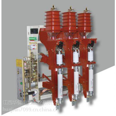 FZ(R)N25-12D 户内交流高压真空负荷开关 熔断器组合电器 施耐德 ABB 美国GE