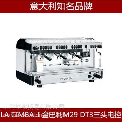 供应金巴利/金佰利M29DT3三头商用专业半自动咖啡机