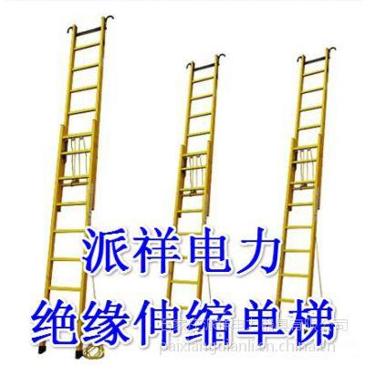 JYT-S-10米全绝缘升降单梯 石家庄派祥厂家定做玻璃钢材质绝缘梯