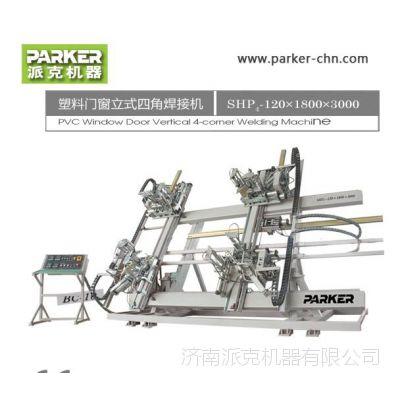 塑料PVC门窗自动高频四位焊接机塑钢设备加工济南派克机器