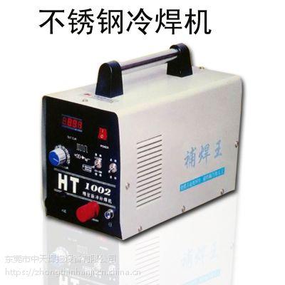 东莞长安模具补焊机 模具冷焊机 价格