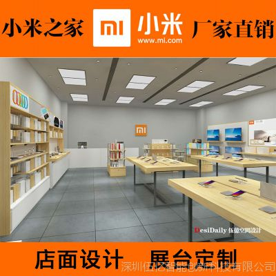 小米生态链之家手机官方体验店配件柜产品展示货架柜台中岛柜收银