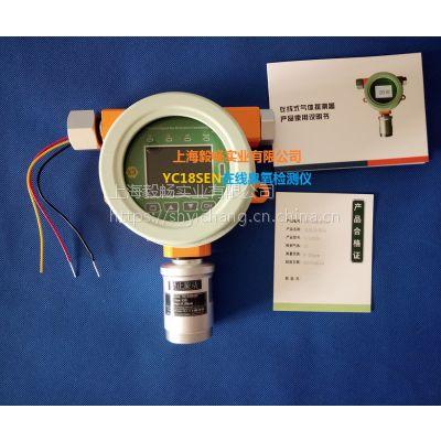 在线臭氧检测仪YC18SEN-O3固定式电化学法臭氧检测仪