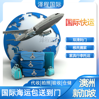 广州到澳大利亚多远的距离海运 欢迎咨询 中国到澳洲海运信息