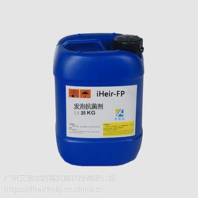 发泡抗菌剂 艾浩尔iHeir-FP 抗菌剂放心省心