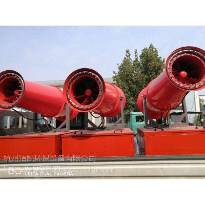 萧山JK-120城市拆迁除尘雾炮机生产厂家