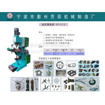 大量供应宁波芳菲FF-Y分离式液压铆接机,铆接机厂家