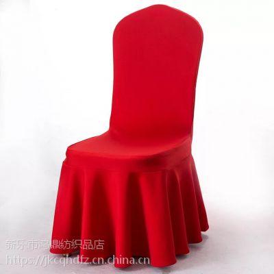 鸿鼎星级酒店高弹力涤纶椅套 加厚空气层椅套批发 涤氨纶弹力色丁椅套