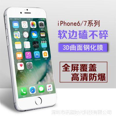 iPhone苹果6/7plus软边钢化膜 3D碳纤维曲面防爆膜 全屏手机膜