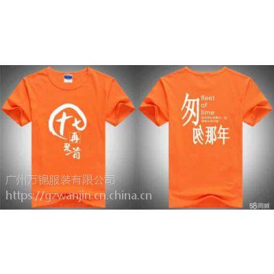 从化T恤衫订做,展销会T恤衫订做,明珠工业园T恤衫工衣订做厂家直销质优价廉
