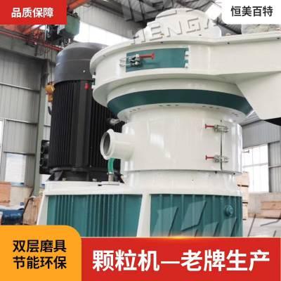 秸秆颗粒机 时产2-3吨木屑颗粒生产线价格 山东恒美百特可分期付款