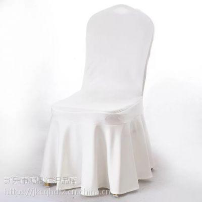 鸿鼎纺织供应-弹力椅套连体庆典婚庆弹力椅套酒店饭店宴会弹力椅套