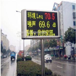 碧如蓝企业厂界环境噪声污染在线监测系统 分贝实时检测仪