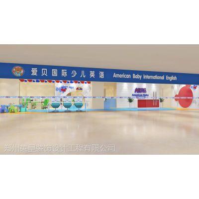 郑州英语教育培训学校装修设计案例--爱贝国际少儿英语培训