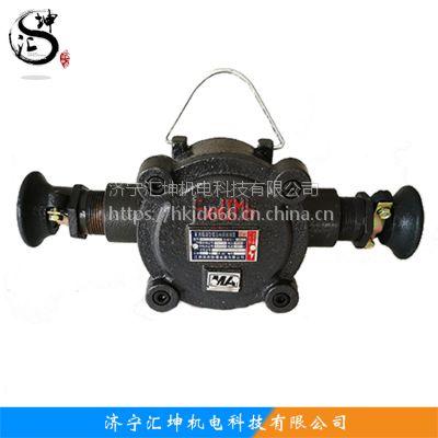汇坤供应 BHD2-25/380低压电缆接线盒 矿用防爆电缆接线盒