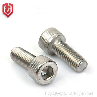 不锈钢螺丝 内六角螺栓 圆柱头内六角螺丝 杯头螺钉DIN912M5-M16