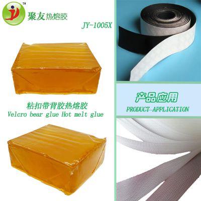 粘扣带背胶热熔胶 JY-1005X