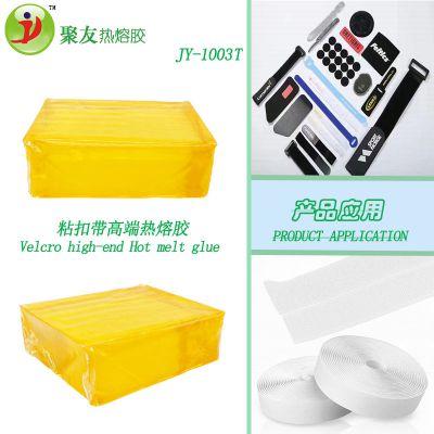 粘扣带普通高端热熔胶 JY-1003T