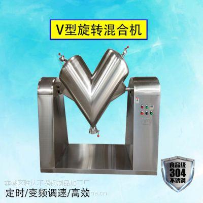 旋转V型搅拌机橡胶橡塑助剂粉末混合机苏打粉不积料摇臂混料机