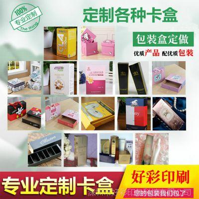 厂家印刷定制白卡纸盒 面膜彩盒 化妆品包装盒手机壳牛皮纸盒定做