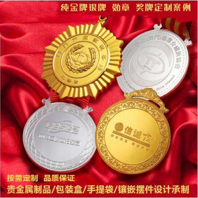 金银奖牌勋章定制 银镶金奖牌定做 金属勋章团体定制